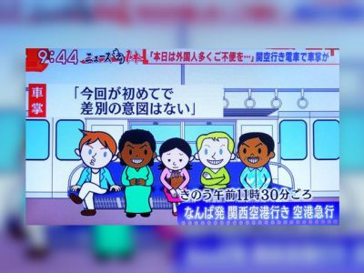 Just How Welcome Are 'Foreigners' on Japanese Trains?