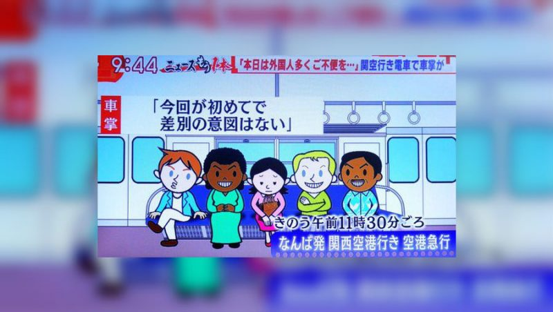 "Nankai conductor apologizes for the presence of ""foreigners"" on a commuter train. The main caption reads, ""This was the first time this has happened and was not intended to be discriminatory."" Image widely shared on social media."