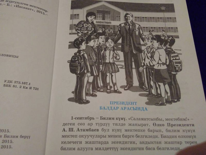 Photograph of Kyrgyz language textbook in which Atambayev features alongside schoolchildren. Kloop.kg, creative commons.