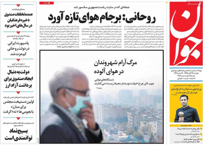 The cover of the Tehran daily Javan.