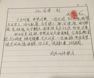 Jia's farewell poem written in jail. Via Twitter