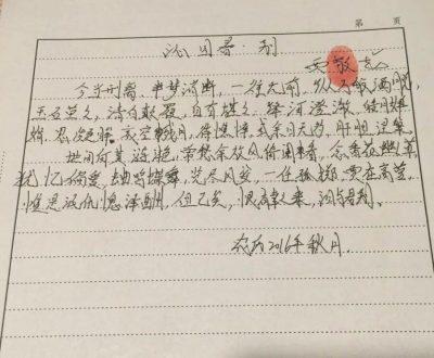 Jia's farewell poem written in jail. Via Twitter