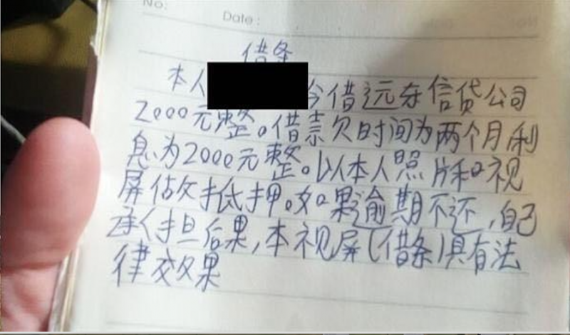 A hand written loan slip. The interest rate of lending 2000 yuan is 100% for two month. One of the leaked photo circulated online.