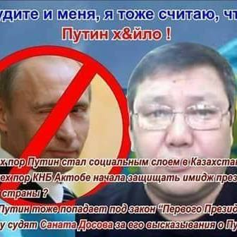 Profile pictures in support of Dosov.