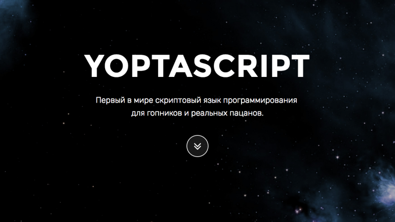 来源:Yopta.script