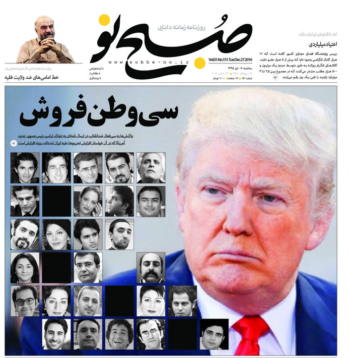 "The front cover of the hardline Iranian newspaper ""Sobh-e No"" on December 26 calls the signatories of the open letter to Trump ""Sellouts of Their Own Countrymen"""