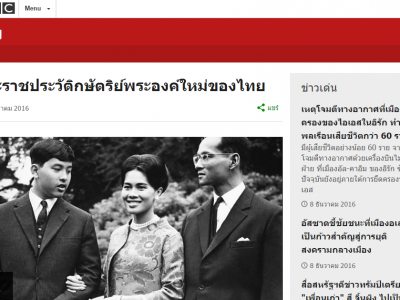 Activist Arrested on Royal Insult Charges for Sharing BBC Article About Thailand's New King