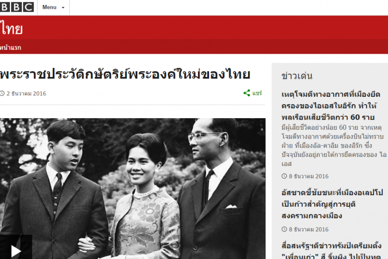 Screenshot of the BBC Thai article about Thailand's new king