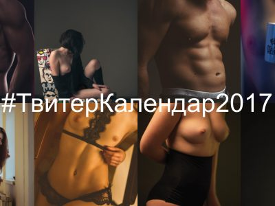 A Macedonian Tradition Continues: Nude Twitter Calendar Helps Promote HIV/AIDS Prevention