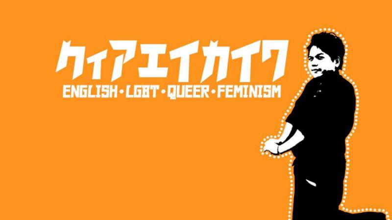Queer Eikawa