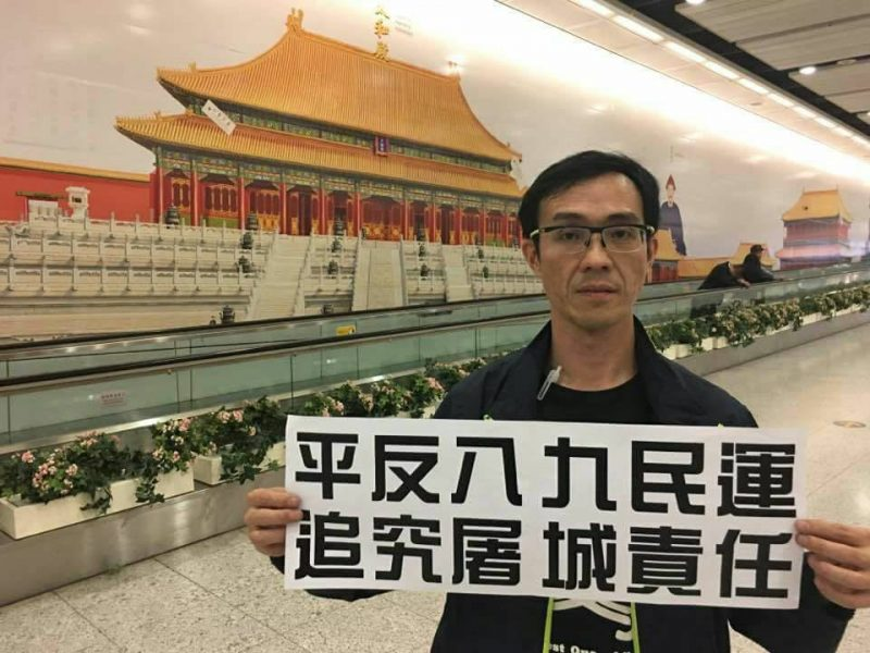 """Vindicate the 1989 democratic movement, hold those who ordered the massacre accountable."" Via Facebook user Wai Hung Chow."