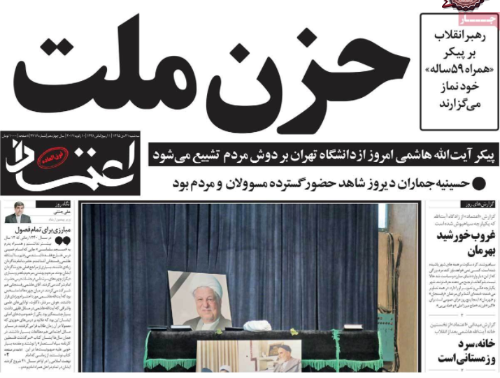 "Etemad, a reformist newspaper that has faced censorship from the Judiciary and the Press Supervisory Board, and is generally seen as the newspaper of Iran's liberal-minded intellectuals, wrote "" The Sadness of the People."""