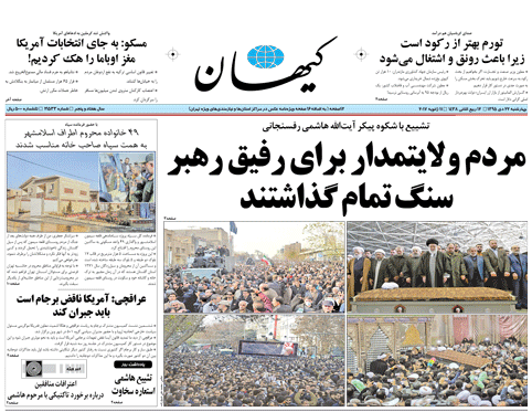 "Kayhan newsaper, one of Iran's most recognizably hardline newspapers, close to the office of the Supreme Leader, headlines it's newspaper with ""The people who worship rule by Velayat (the concept of the Supreme Leader) go all out for the friend of the rule [the Supreme Leader."""