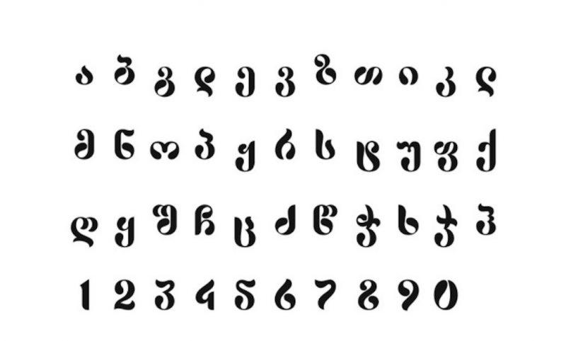 Protegiendo el antiguo alfabeto de Georgia en la era digital ...