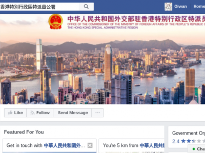 Hong Kong Residents Are Trolling China's New 'Diplomacy' Page on Facebook