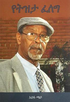 Photo de la couverture du livre de M. Assefa