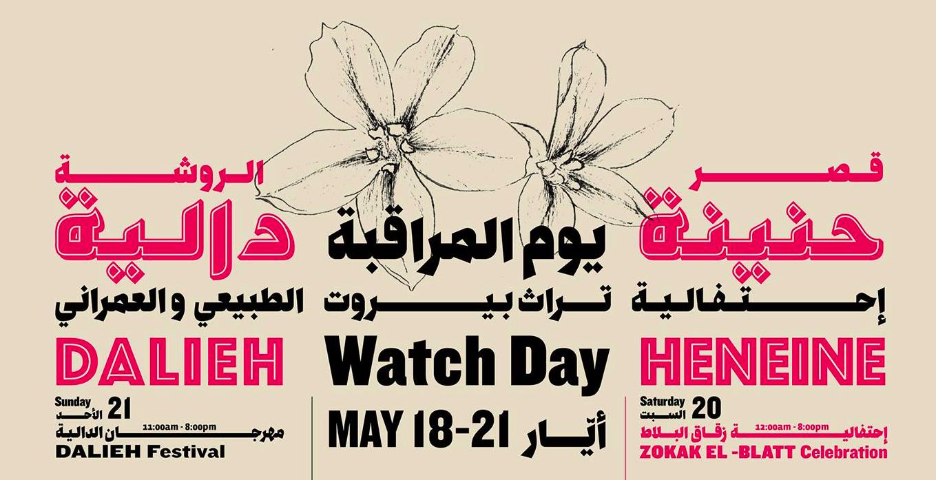 Attivisti di Beirut organizzano la Giornata del Patrimonio per proteggere i siti storici a rischio