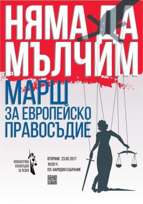 Poster for anti-mafia protest in Sofia, Bulgaria.