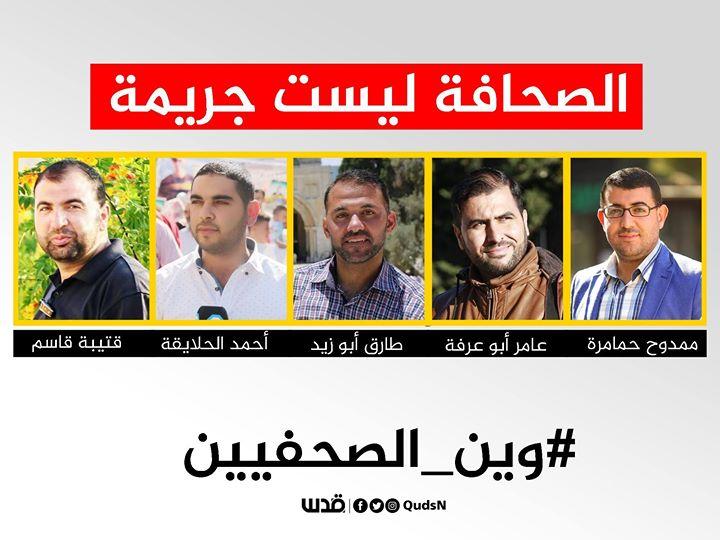 Giornalisti palestinesi bersaglio della nuova legge sui crimini informatici
