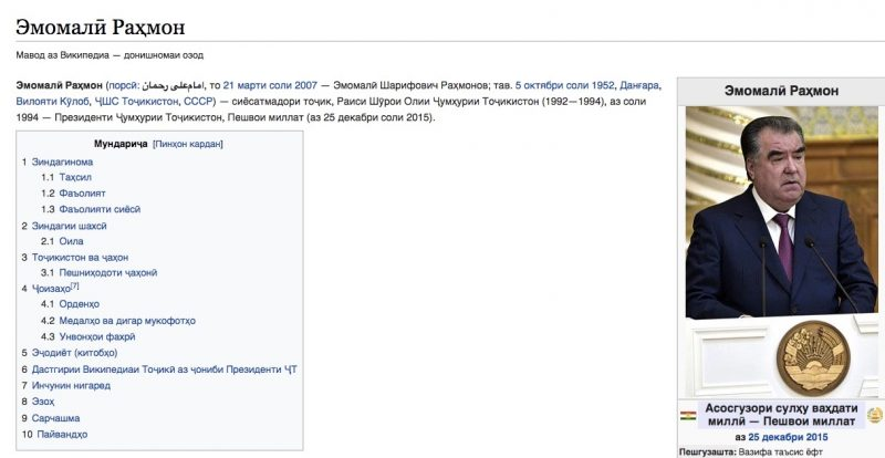 Статья из Википедии о президенте Таджикистана Эмомали Рахмоне.