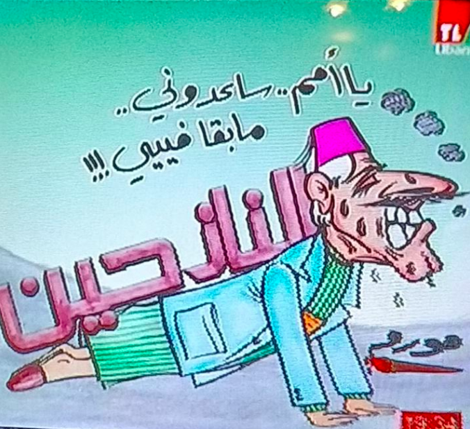 """Le 7 octobre, la chaîne publique libanaise 'Télé Liban' montrait cette image d'un vieillard représentant 'les Libanais' écrasés par le mot """"Déplacés""""."""