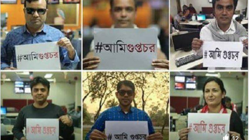 """"""": Periodistas de Bangladesh defienden su derecho a investigar · Global Voices en Español"""