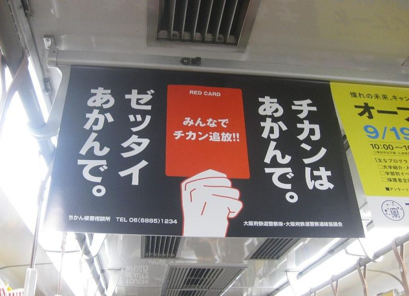 Chikan poster on train in Osaka