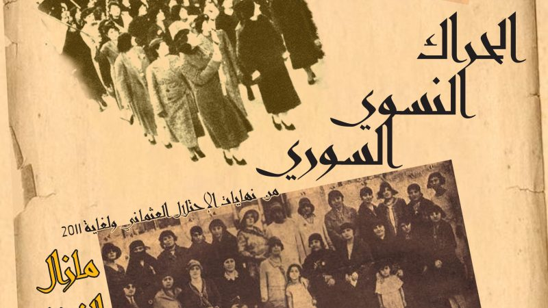 A look at Syria's long history of feminist movements · Global Voices
