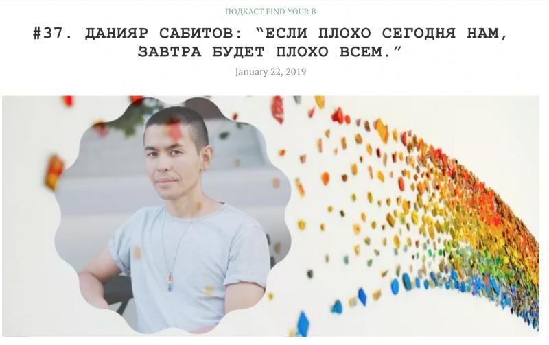 Couverture d'un épisode du 22 janvier 2019 avec un membre de la communauté LGBT+. La photo de l'invité se trouve au bout d'une vague de tuiles aux couleurs de l'arc-en-ciel.