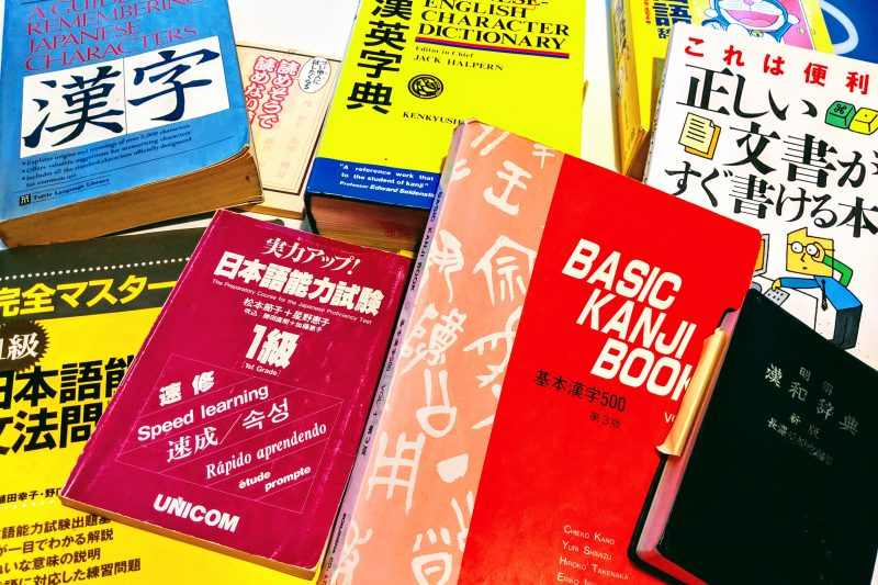 Japanese learning materials