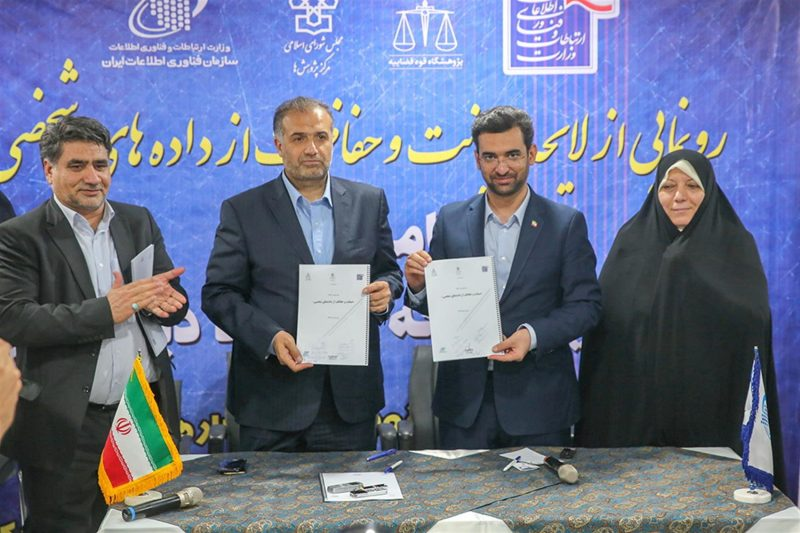 Iran's Draft Data Protection Act: Too little but not too late