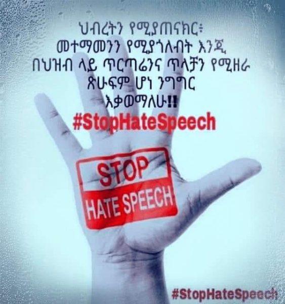 In Ethiopia, disinformation spreads through Facebook live as