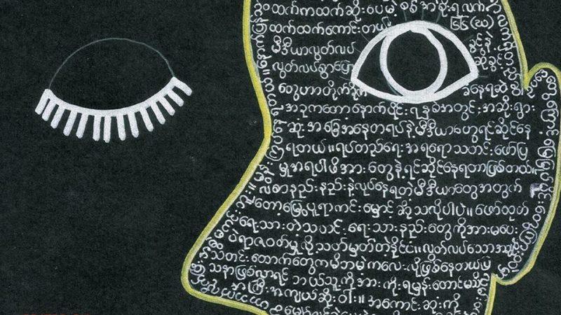 Nouveau livre sur la transition politique et médiatique au Myanmar · Global Voices en Français