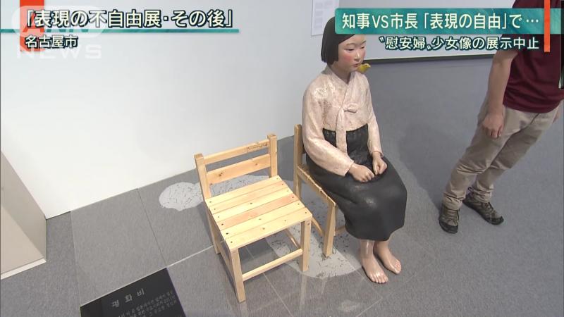 "statue of a Korean ""comfort woman"""