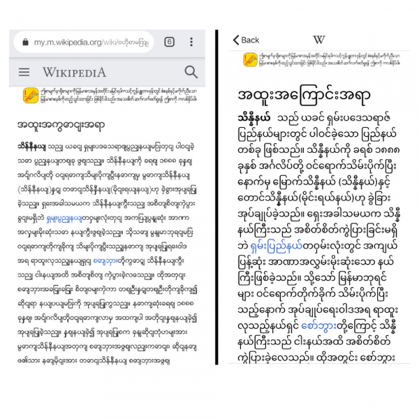 Unified under one font system as Myanmar prepares to migrate