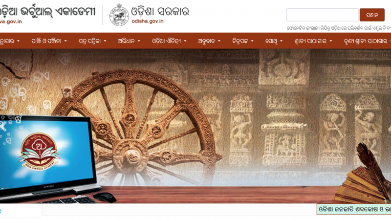 The Indian state of Odisha publishes online dictionaries in 21 indigenous languages