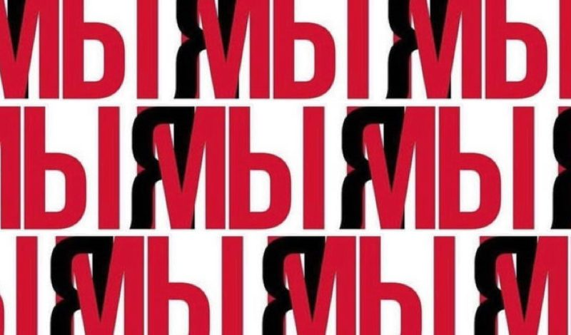 You and me: The rallying cry of Russian protests