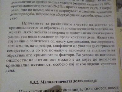 Une page du manuel de sociologie controversé en Macédoine du Nord.