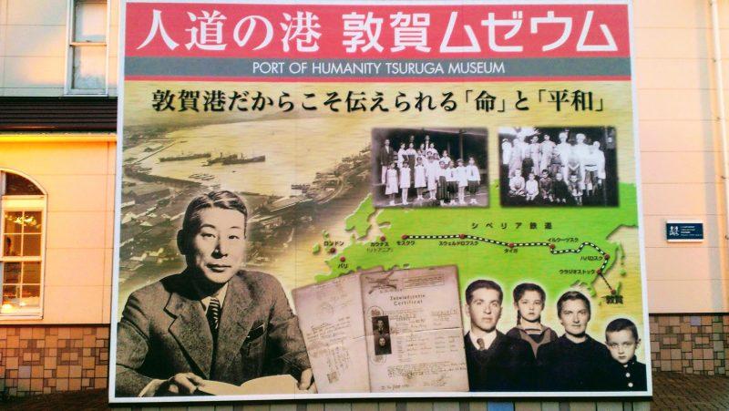 Port of Humanity Sugihara Chiune Museum Tsuruga