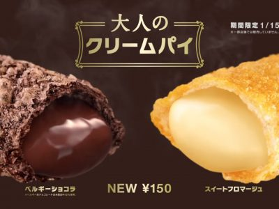 What's in a 'Japanese Adult Cream Pie'? · Global Voices