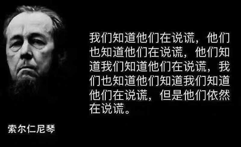 Мем, опубликованный в китайской соцсети WeChat. Автор неизвестен. На фото изображен советский диссидент и писатель Александр Солженицын и одна из его цитат на китайском языке: «Мы знаем, что они лгут. Они знают что мы это знаем. Однако они все равно продолжают лгать».