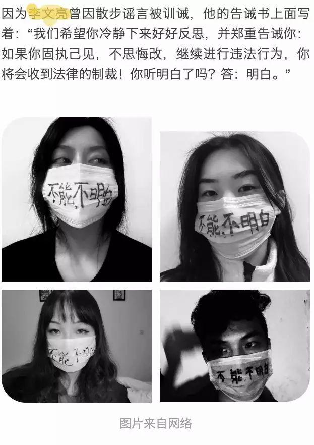 quatre internautes portent un message de protesation sur leurs masques