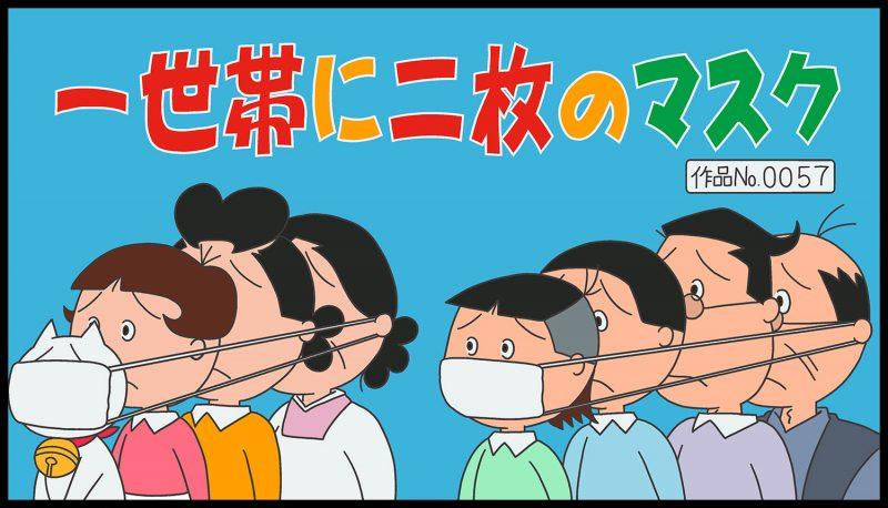 sazae-san mask