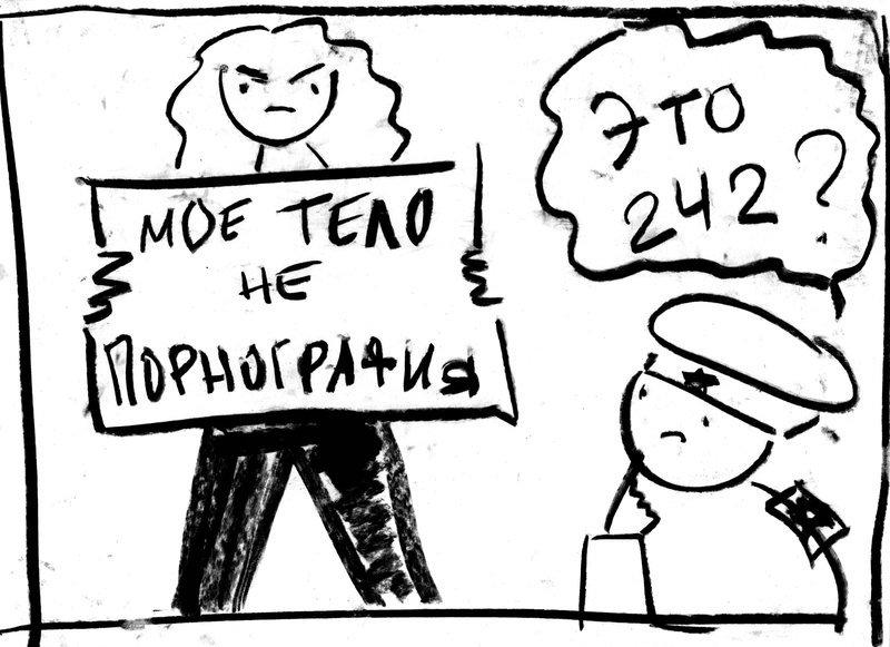 Dessin Yulia Tsvetkova, critiquant l'article 242 du code pénal.