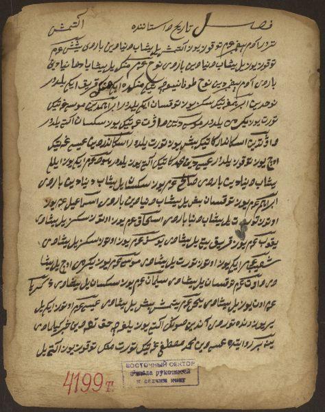 Une page manuscrite en tatar, portant le sceau de la bibliothèque de l'Université de Kazan.