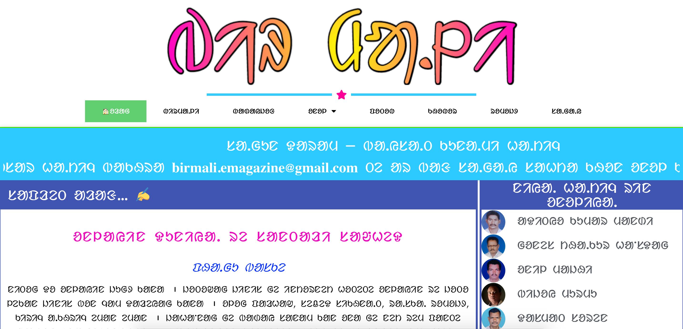 La page d'accueil du magazine Birmali, en santali. Le logo et le design sont de couleurs vives, dans des tons bleu et rose.