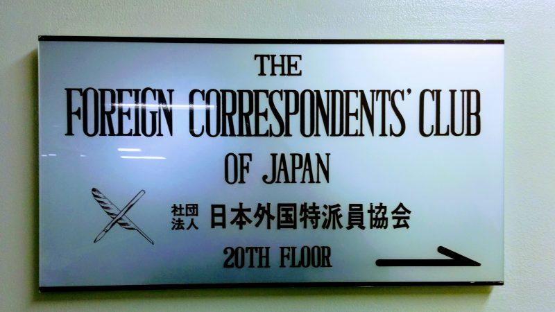 Panneau indiquant : Foreign Correspondents' Club of Japan (en anglais et japonais), 20e étage.