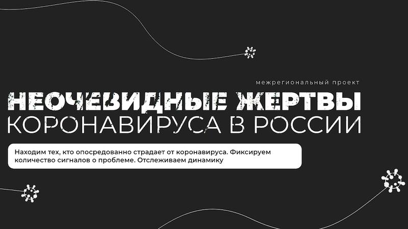 Page d'accueil du site internet coronavictims.ru