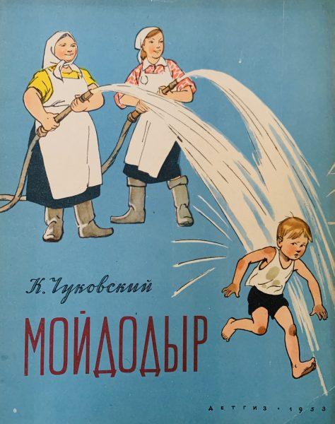 Couverture du livre pour enfants russe Moydodyr. Deux femmes arrosent un jeune garçon avec des jets d'eau pendant qu'il s'enfuit.