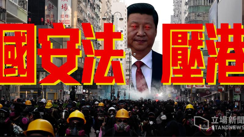 Manifestation à Hong Kong. Les manifestants portent des masques à gaz, certains des casques jaunes. La foule est compacte. En arrière plan, dans une photo montage, gros plan du Président de la république populaire de Chine, Xi Jinping. Il est souriant et on distingue sur ses yeux le rajout d'un point rouge, rappelant les yeux du démon. Il appparaît entre deux buildings. Au milieu de l'image, on peut voir des gros caractères chinois en lettres rouges, ombrées jaunes. En bas à droite, on voit le logo du site d'actualités Stand News.